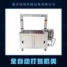 供应全自动打包机类 低台全自动打包机 全自动打包机类厂家批发
