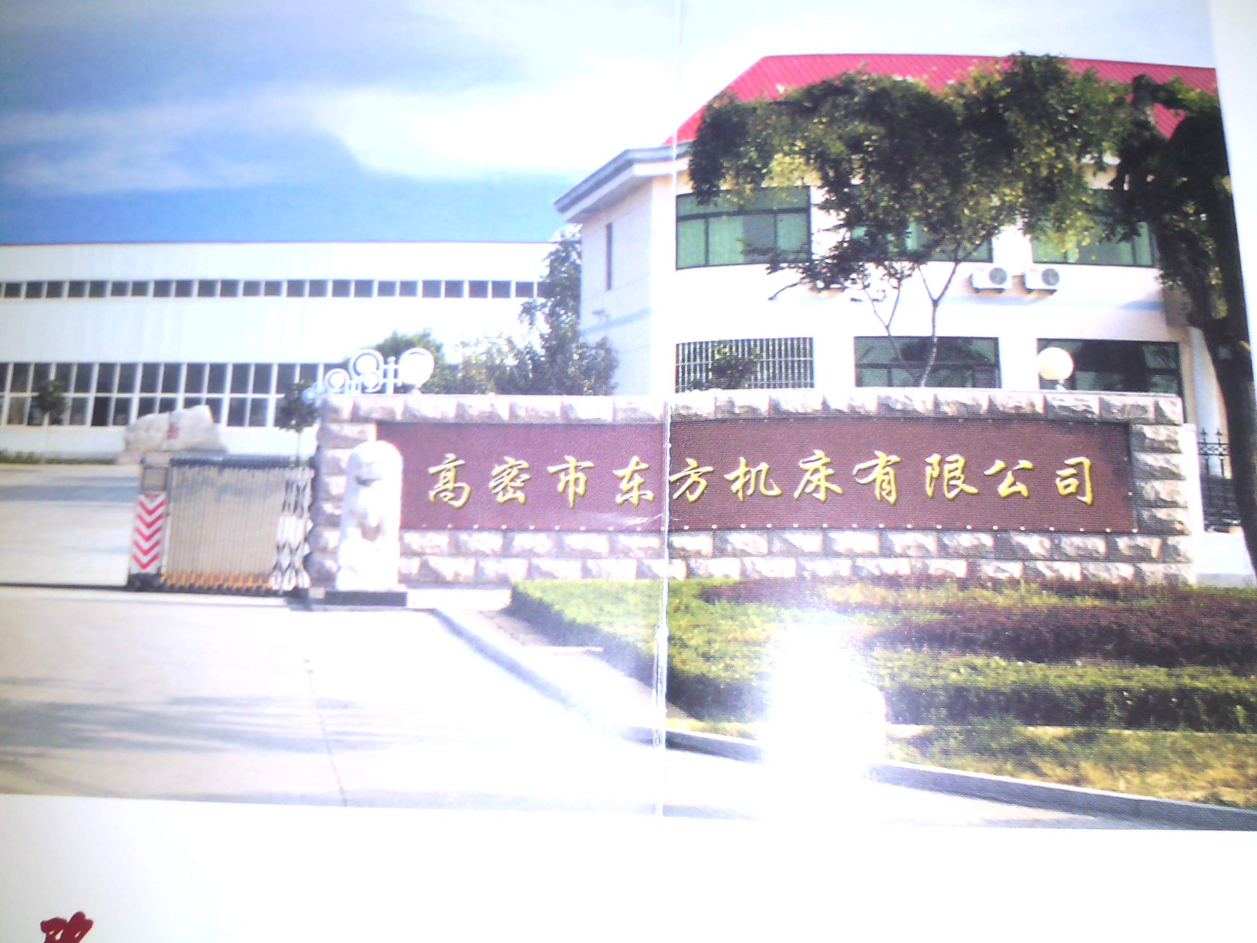 山东潍坊高密市_高密市_邮政编码_淘号码