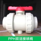 供应PPH双活接球阀 全塑双活接球阀 防腐气动球阀 PPH球阀