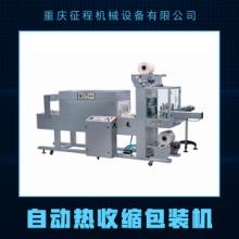 供应自动热收缩包装机 PE自动收缩包装机 远红外热收缩包装机图片