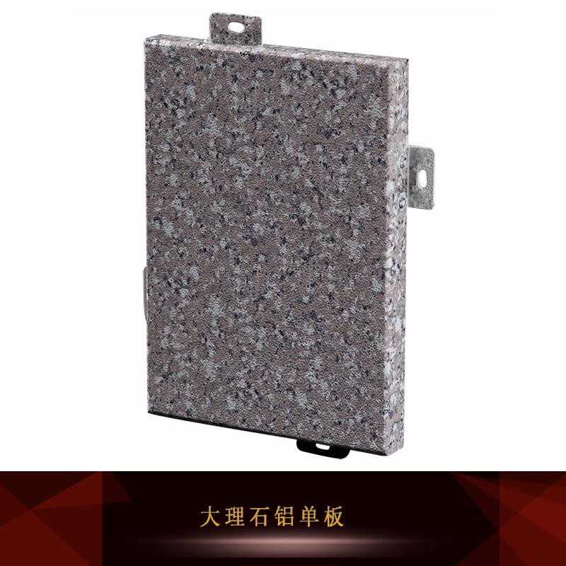 供应大理石铝单板 方柱铝单板 外墙铝单板 双曲铝单板