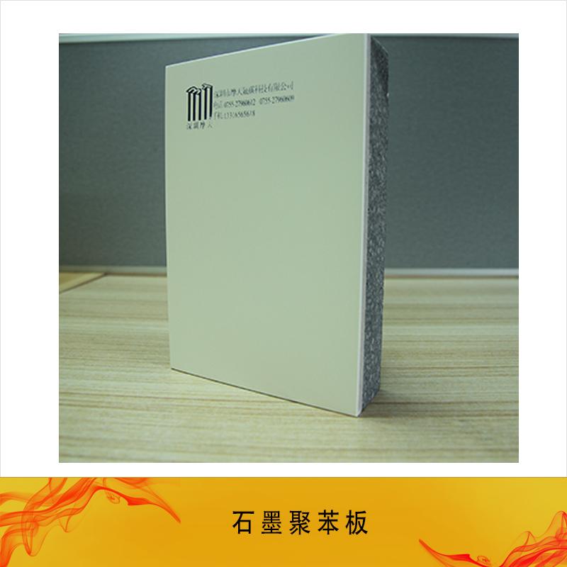 供应石墨聚苯板 厂家生产供应优质外墙保温石墨聚苯保温板