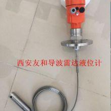 供应用于油罐,储存罐的雷达液位计,西安导波雷达液位计
