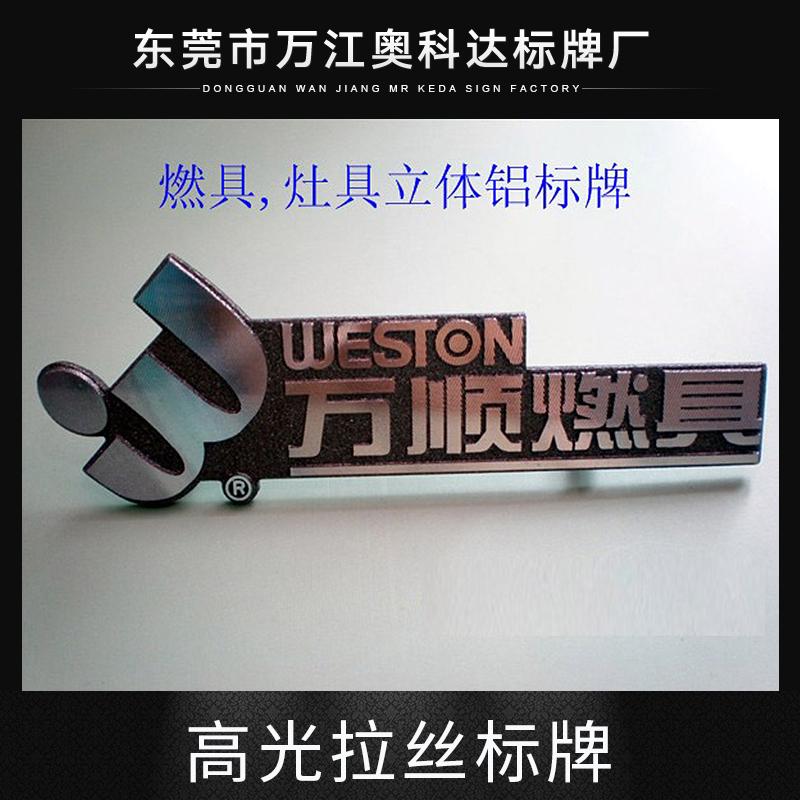 供应高光拉丝标牌 电铸标牌 高光CD纹铝牌 高光拉丝铝牌 拉丝铝牌