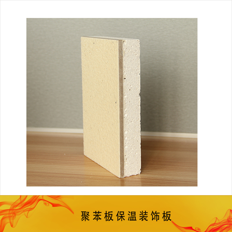 供应仿石材饰面保温装饰一体化成品板 新疆仿石材饰面保温装饰一体板