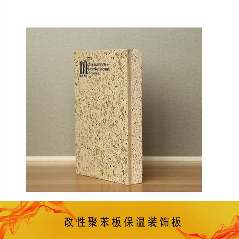 供应改性聚板保温装饰板  外墙水泥发泡保温板厂家 水泥发泡保