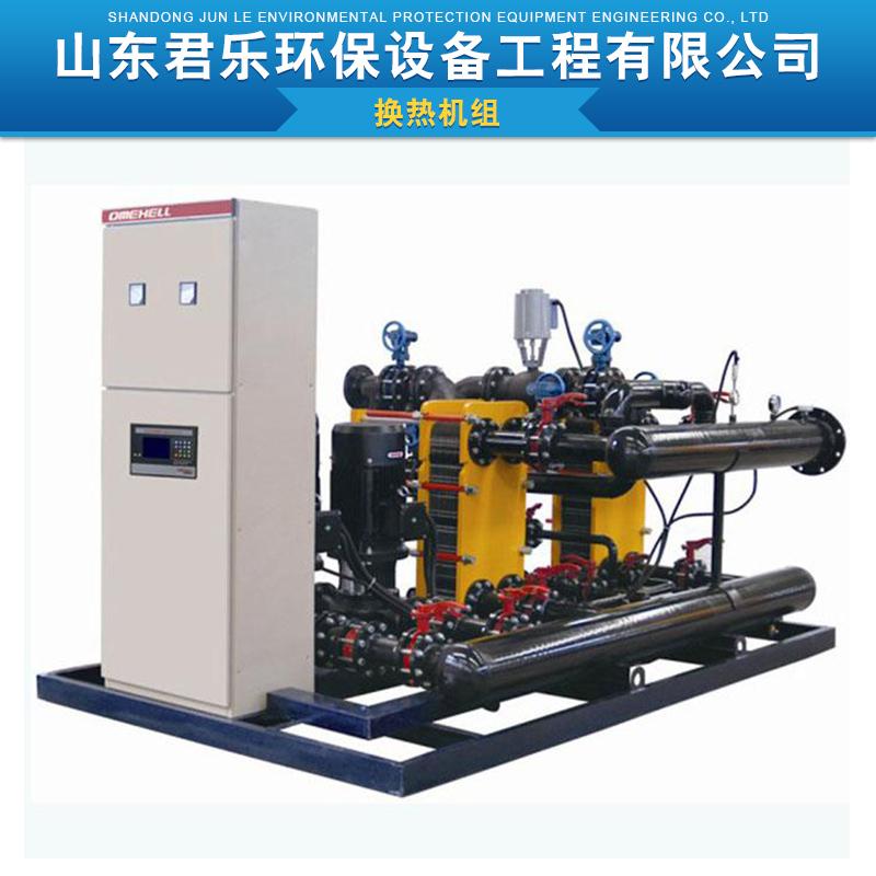 供应换热机组 智能换热机组 换热器 采暖换热机组 板式换热机组
