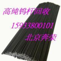 供应用于北京回收钨,高价回收钨,回收钨粉钨泥废料的厂家报价