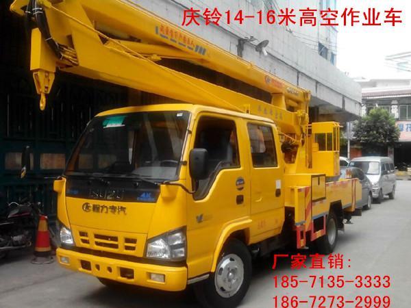 供应厂家直销高空作业车-路灯维修车-庆铃14-16米高空作业车