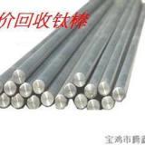 供应用于回收钛合金,钛合金回收厂家报价:钛板,钛棒,钛丝,TC4钛回收