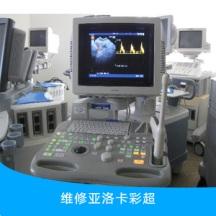 供应维修亚洛卡彩超 专业医疗设备维修团队 医护辅助设备维修