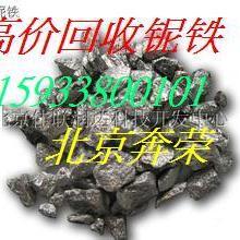 北京回收铌铁,北京铌铁回收高价格公司,北京天津哪里回收铌铁价格高,北京天津铌铁回收中心批发