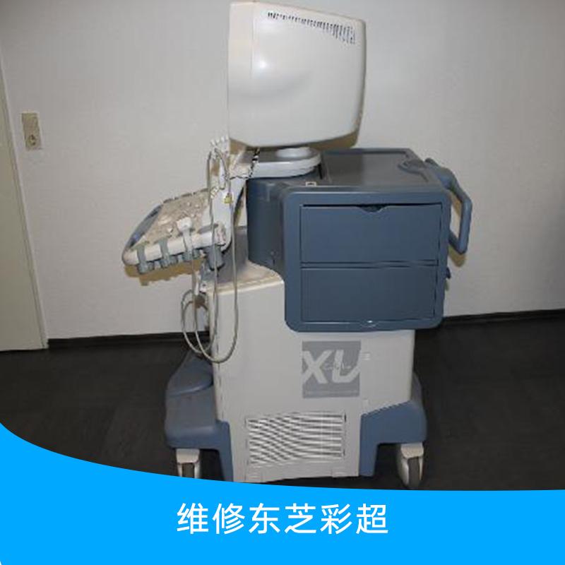 供应维修东芝彩超 专业医疗设备维修团队 东芝彩超专业维修服务