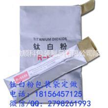 供应用于产品外包装袋的钛白粉包装袋_阀口袋,南宁包装袋化工包装袋牛皮纸阀口袋批发