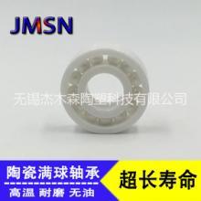陶瓷轴承生产厂家绝缘耐腐蚀酸碱氧化锆氮化硅轴承6004
