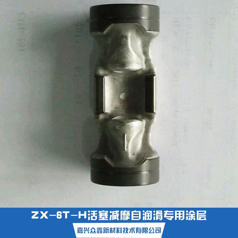 供应用于汽车空调压缩的活塞减摩自润滑专用涂层
