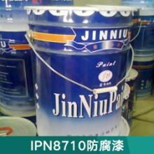 许昌IPN8710重防腐漆,8710-2B内壁专用防腐漆厂家报价批发
