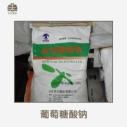 葡萄糖酸钠产品 建筑用化工材料 葡萄糖酸钠供应商 混凝土添加剂