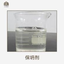 保坍剂产品 聚羧酸盐保坍剂 混凝土保塑剂 混凝土减水剂 混凝土保坍剂