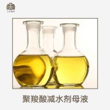 聚羧酸减水剂母液产品 高性能减水剂母液 聚羧酸母液 减水剂母液图片