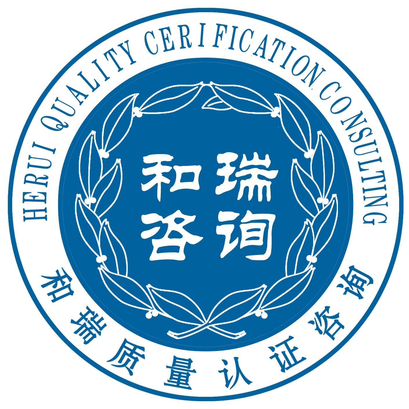 盐城9001认证质量认证国际认证