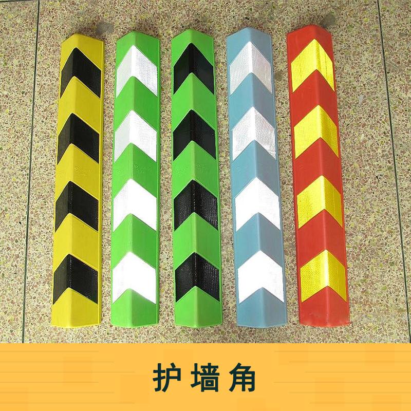 护墙角 橡胶防撞条 反光护角 橡胶护墙角 反光护角防撞条 直护角橡胶防撞条