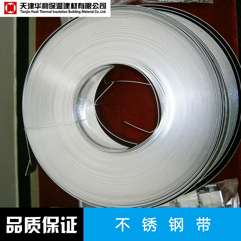 不锈钢带 无磁不锈钢带 弹性精密不锈钢带 超薄超窄不锈钢带