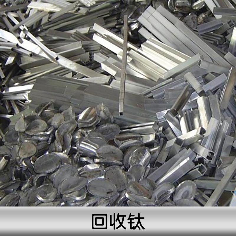 北京钛金属回收、有色金属回收、各类金属回收价格、钛金属回收