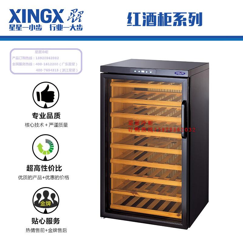 佛山星星冷柜批发红酒柜系列 吸收式玻璃门红酒柜 立式压缩机红酒柜