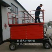 移动剪叉式升降平台升降机升高4米