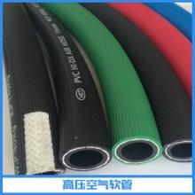 高压空气软管厂家直销、山东空气软管供应商、空气软管价钱、山东空气软管图片