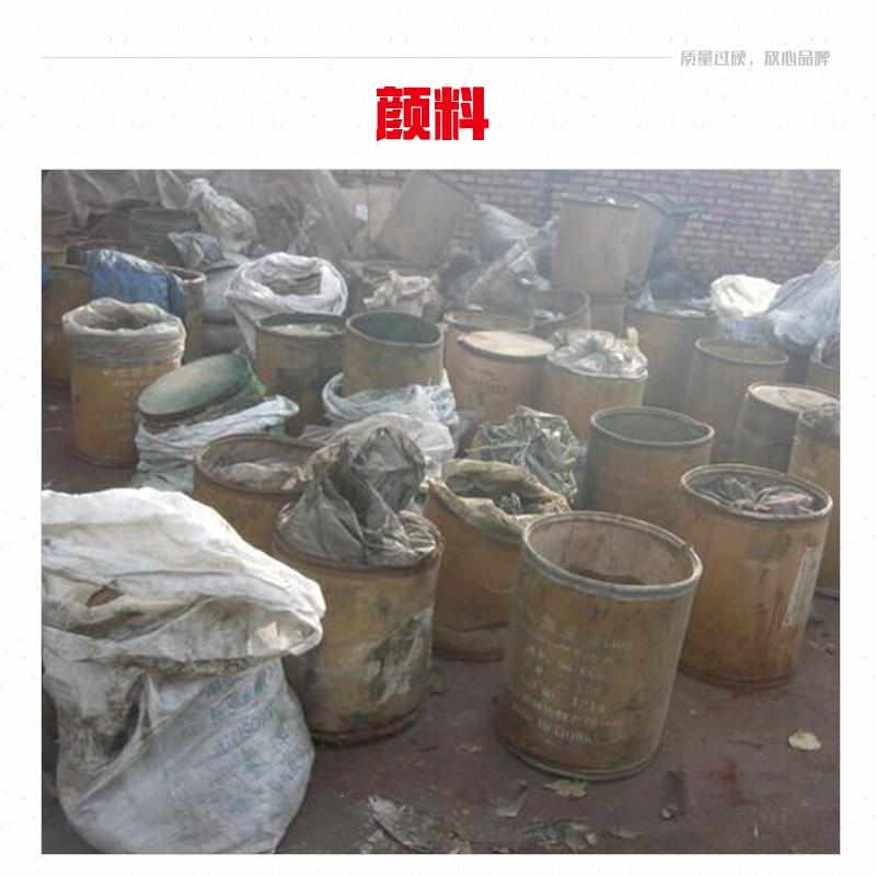 收售各种废旧化工原料原料 染料 颜料 油漆油墨 颜料厂家
