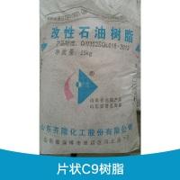 片状C9树脂生产厂家-片状C9树脂 颗粒C9树脂 古马隆树脂 片状C9树脂供应商 片状C9树脂生产厂家