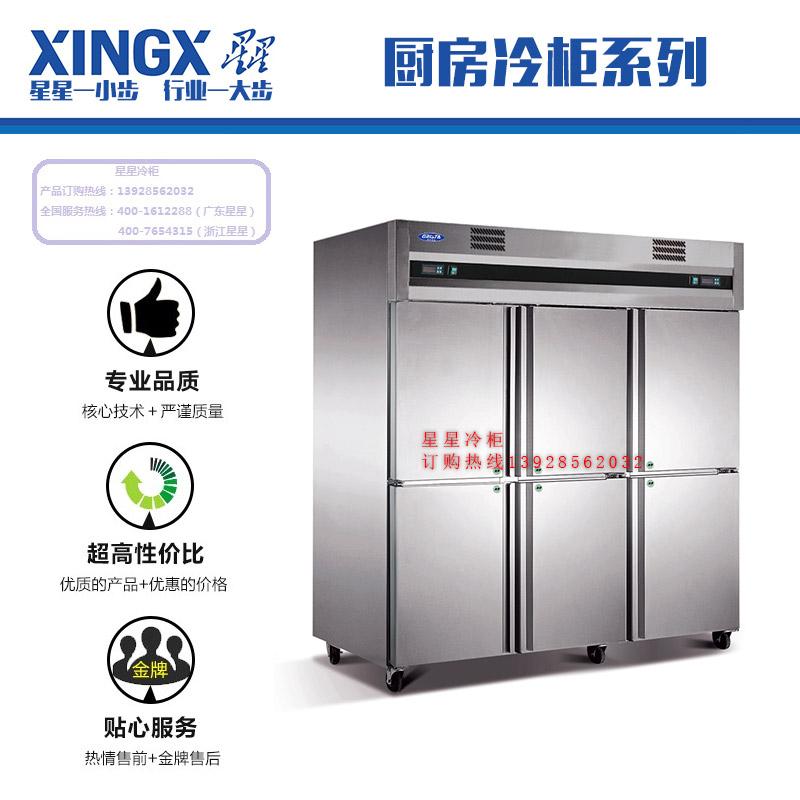 佛山星星冷柜批发厨房冷柜面团冷冻柜 风冷式多门冷柜 全不锈钢冷柜