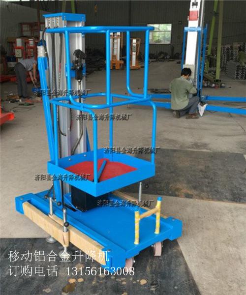 供应山东剪叉式升降机 移动铝合金升降高空作业平台