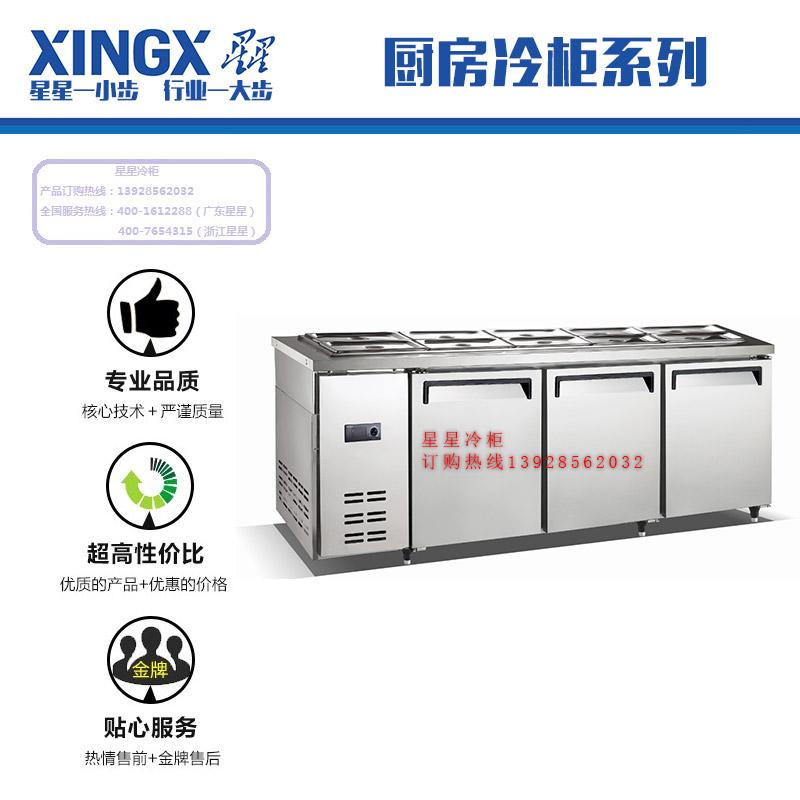 佛山星星冷柜批发厨房冷柜操作台 全不锈钢冷柜平面工作台 制冷台