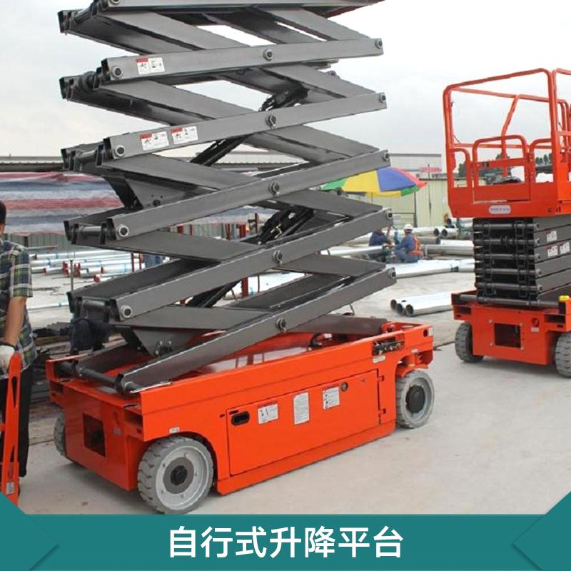 自行式升降平台 自行式高空作业平台 自行式升降机 全自行式升降平台