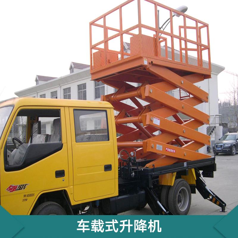 车载式升降机 汽车车载式升降机平台 车载式液压升降机