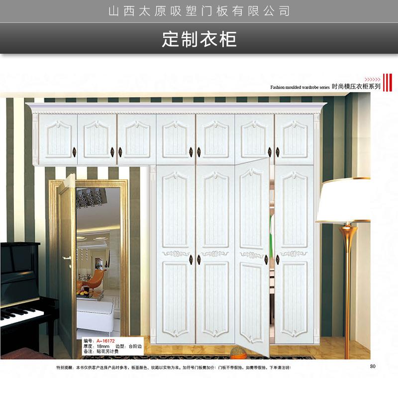 定制衣柜图片/定制衣柜样板图 (1)