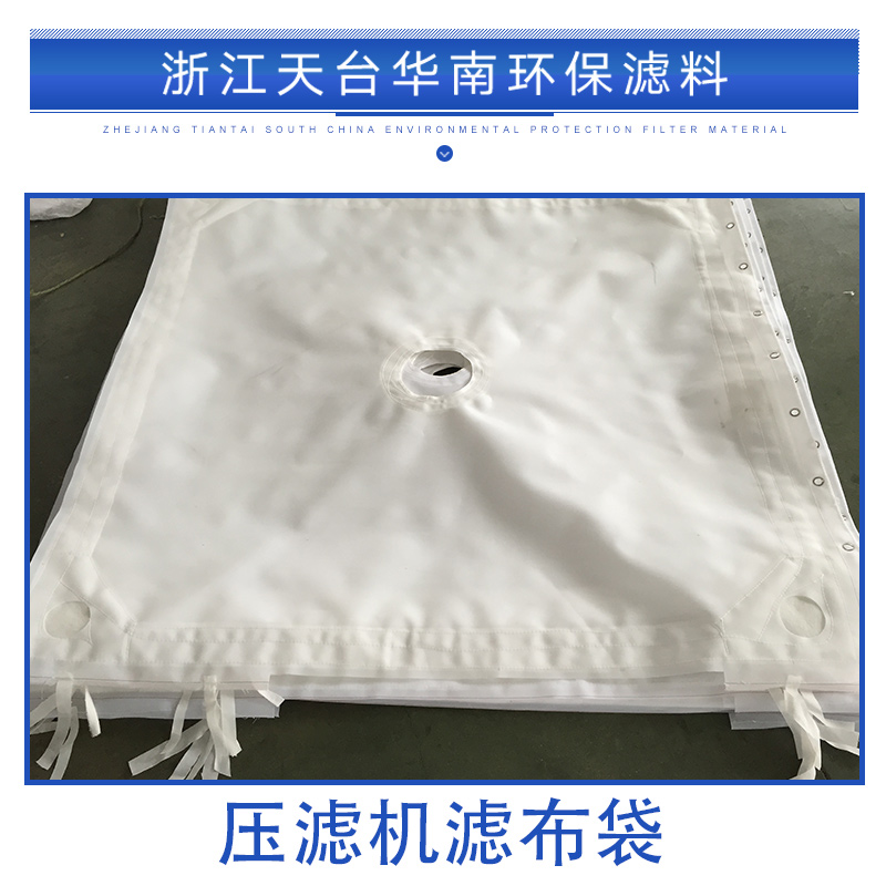 压滤机滤布袋图片/压滤机滤布袋样板图 (4)