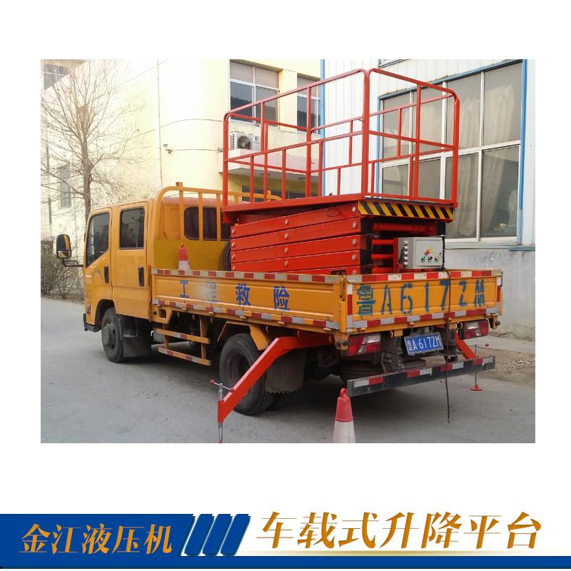 济南金江液压机械批发车载式升降平台 剪叉式升降机 液压升降平台