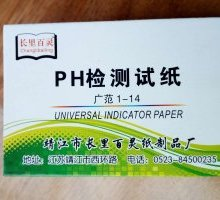 供应PH广泛试纸
