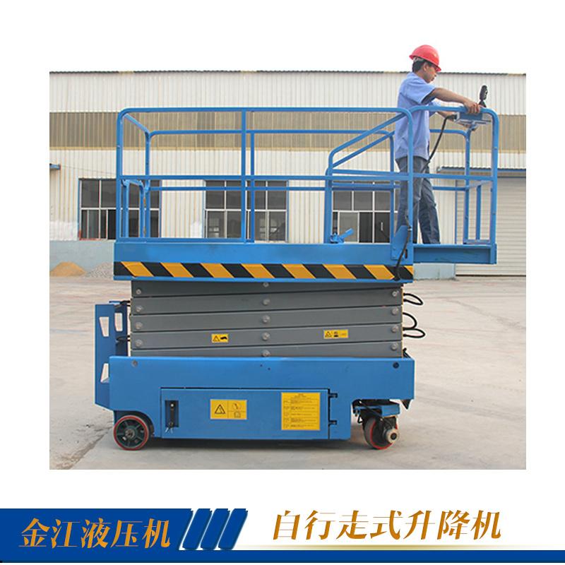 厂家直销自行式移动剪升降平台