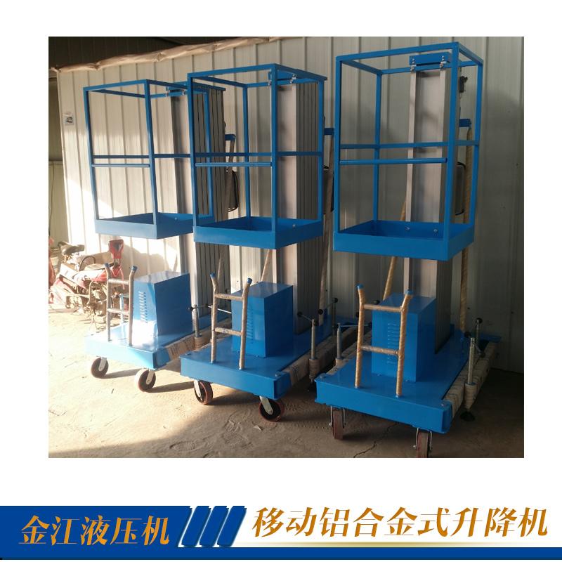济南金江液压机械批发移动铝合金式升降机 液压高空作业升降平台