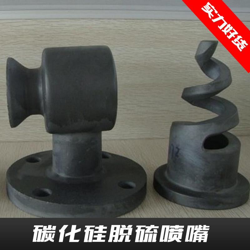 碳化硅螺旋喷嘴厂家直销、螺旋喷嘴、碳化硅喷嘴、碳化硅螺旋喷嘴、工业喷嘴采购价、不锈钢螺旋喷嘴