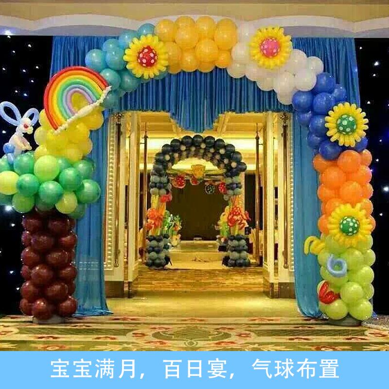 宝宝满月,百日宴,气球布置 宝宝宴气球装饰 宝宝满月气球布置