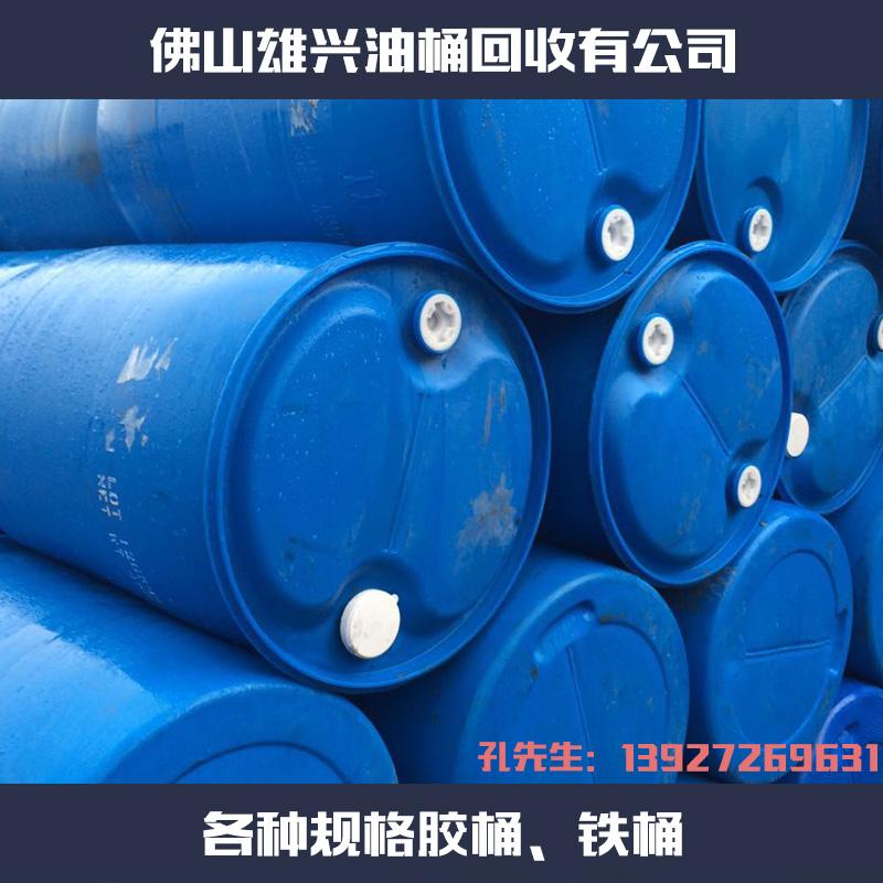 佛山200公斤胶桶 各种规格胶桶、铁桶出售、建筑胶桶,铁桶出售