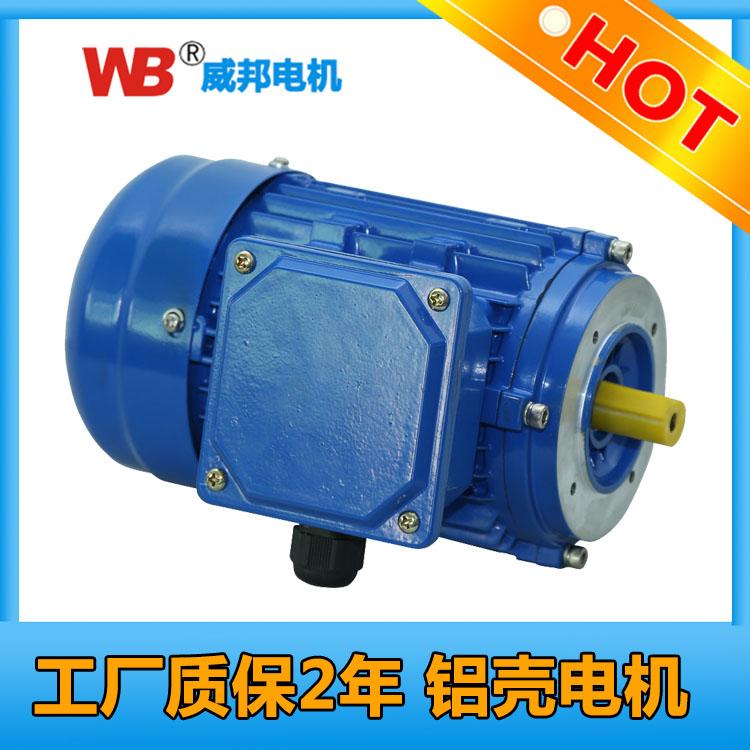 供应YS90L-2-2.2KW-2P减速机专用Y系列三相异步铝壳电动机 全铜芯 380V四极新菱电机