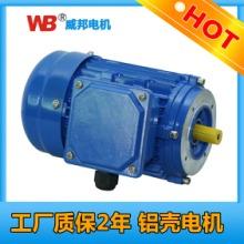 供应YS-90L-4-1.5KW厂家直销NMRV蜗轮减速箱 减速器 减速机带电机三相立式铝壳电机