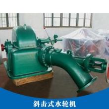 斜击式水轮机价格 斜击式节能水轮机   斜击式水轮机直销